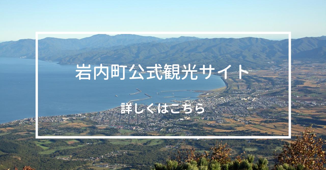 岩内町公式観光サイト
