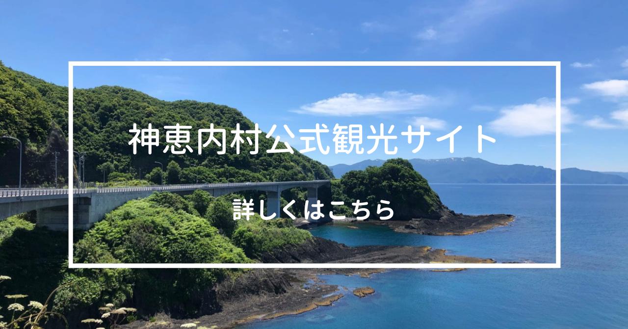神恵内村公式観光サイト