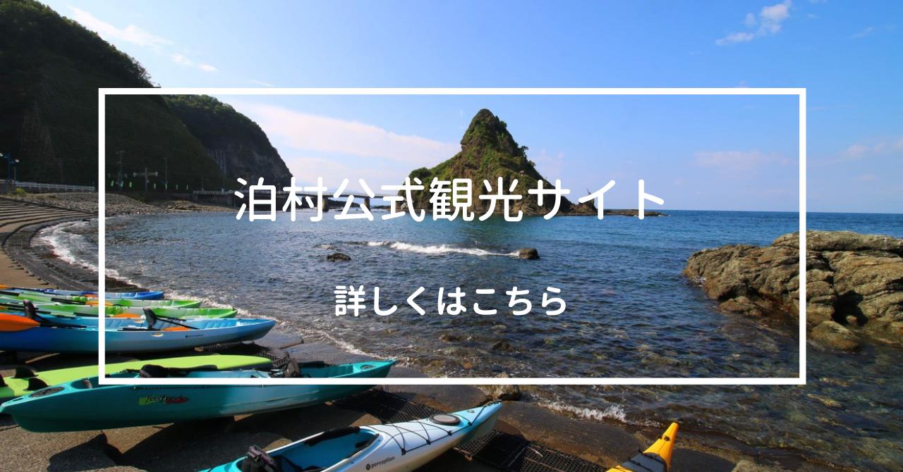 泊村公式観光サイト